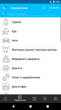Мой Шерегеш! screenshot 1