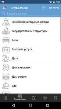 Мой Северодвинск screenshot 1