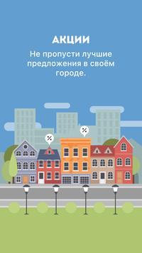 Мой Славянск-на-Кубани screenshot 1
