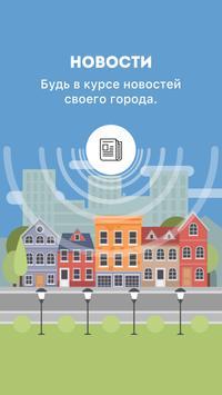 Мой Славянск-на-Кубани screenshot 2
