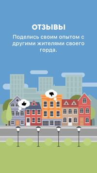 Мой Славянск-на-Кубани screenshot 3