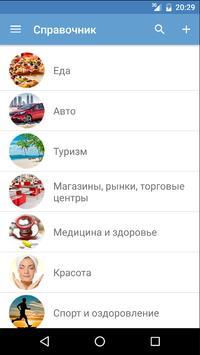 Мой Тестинбург (Unreleased) apk screenshot