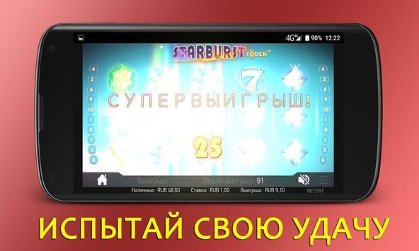 Мобильное казино Слоты poster