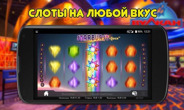 Мобильное казино Слоты screenshot 1