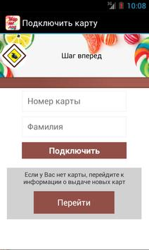 MarmeladCard apk screenshot