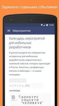 AppTractor screenshot 4