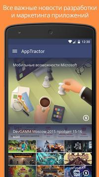 AppTractor poster