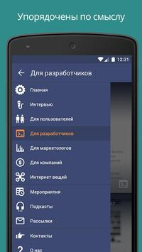 AppTractor apk screenshot