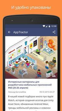 AppTractor screenshot 2