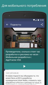 AppTractor screenshot 3