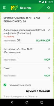 Интернет-аптека Живика (Уральский регион+) screenshot 3