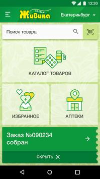 Интернет-аптека Живика (Уральский регион+) poster