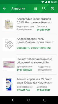 Интернет-аптека Живика (Уральский регион+) screenshot 1