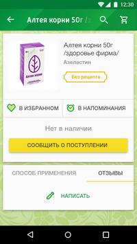 Интернет-аптека Живика (Уральский регион+) screenshot 2