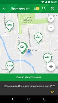 Интернет-аптека Живика (Уральский регион+) screenshot 4