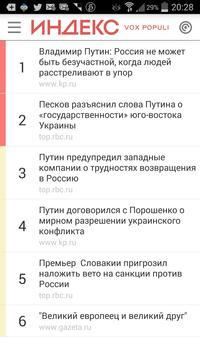 ИНДЕКС. VOX POPULI apk screenshot