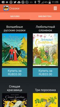 Сказки со всего света poster