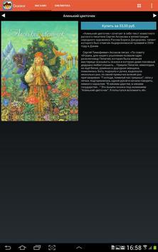 Сказки со всего света apk screenshot