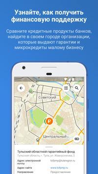 Навигатор МСП. Меры поддержки poster