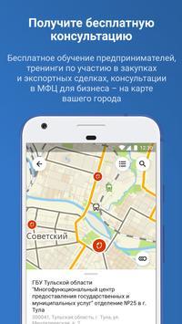 Навигатор МСП. Меры поддержки screenshot 1
