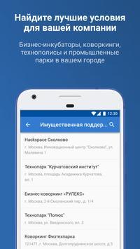 Навигатор МСП. Меры поддержки screenshot 2