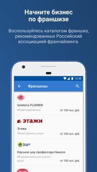 Навигатор МСП. Меры поддержки screenshot 3
