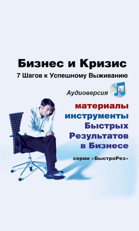 Бизнес и Кризис poster