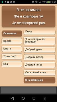 Русско-французский разговорник poster