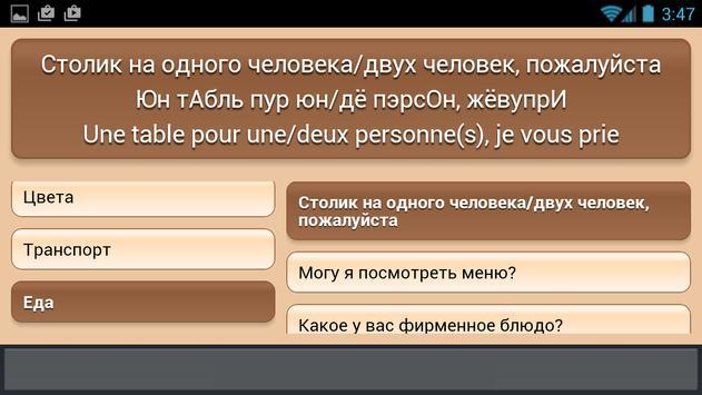 Русско-французский разговорник apk screenshot