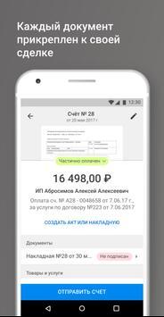 МодульБухгалтерия apk screenshot