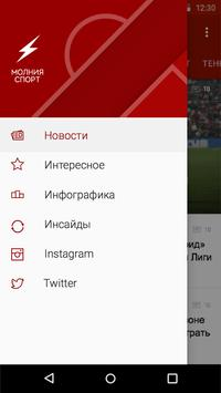 Молния Спорт apk screenshot
