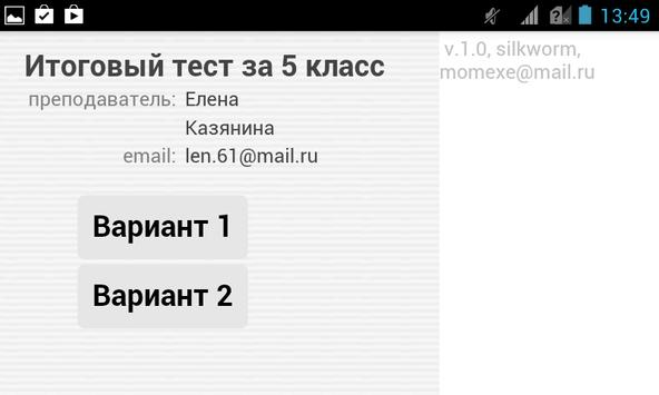 Русский язык 5 класс screenshot 3