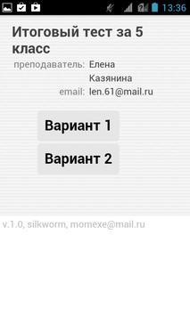 Русский язык 5 класс poster
