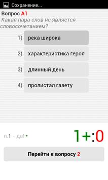 Русский язык 5 класс screenshot 1