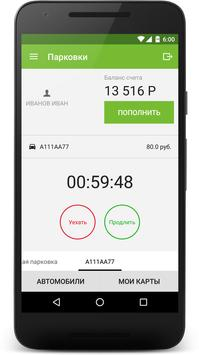 Парковки screenshot 1
