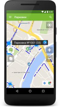 Парковки screenshot 2