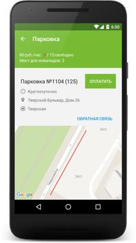 Парковки screenshot 3