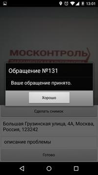 Москонтроль beta screenshot 3