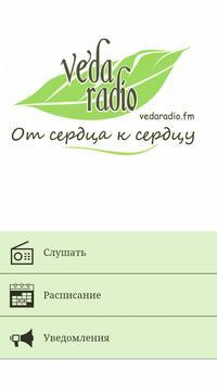 Веда-радио poster