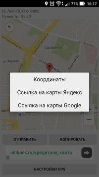 I'm here apk screenshot