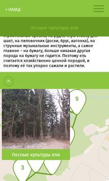 МосПрирода screenshot 4