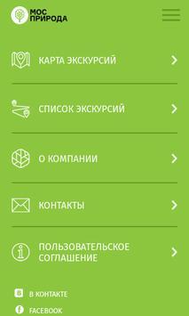 МосПрирода screenshot 5