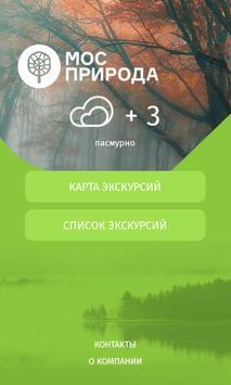 МосПрирода poster