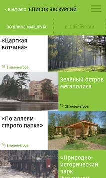 МосПрирода screenshot 1