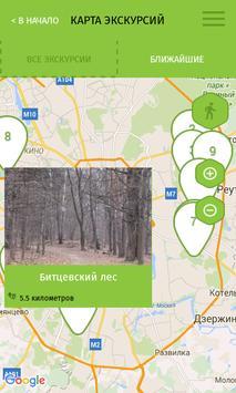 МосПрирода screenshot 2