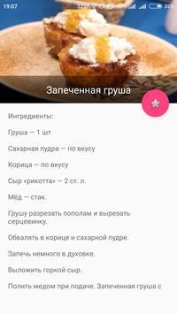 Рецепты дессертов screenshot 6