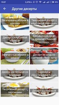 Рецепты дессертов screenshot 8