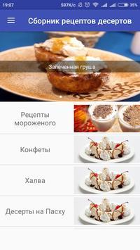 Рецепты дессертов screenshot 1
