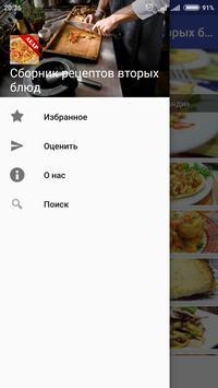 Рецепты вторых блюд screenshot 11