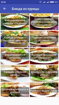 Рецепты вторых блюд screenshot 1